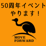 【50周年イベント 第一弾!】