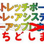 【ストレッチポール フォローアップ 第2弾を実施しましたー!】